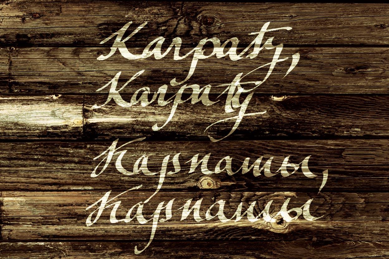 Karpaty, Karpaty