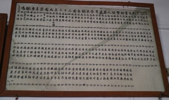 Stanley still donates to various activities in Mashan village (Stanley's name is on top row, first from left)