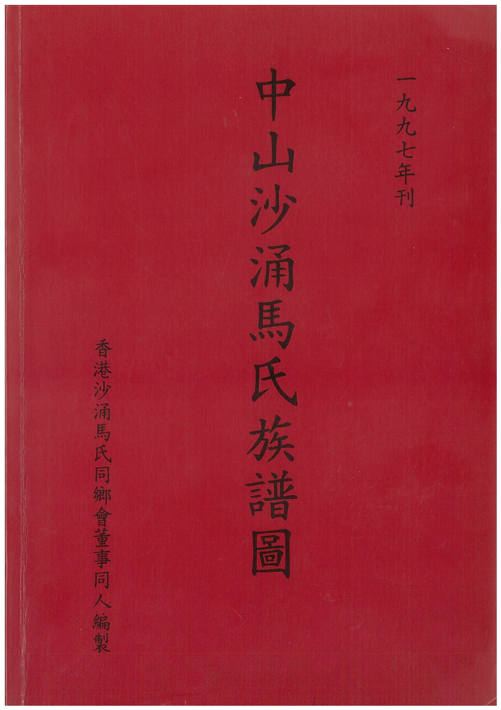 The genealogy book of the Mar clan in Shachong village, Zhongshan